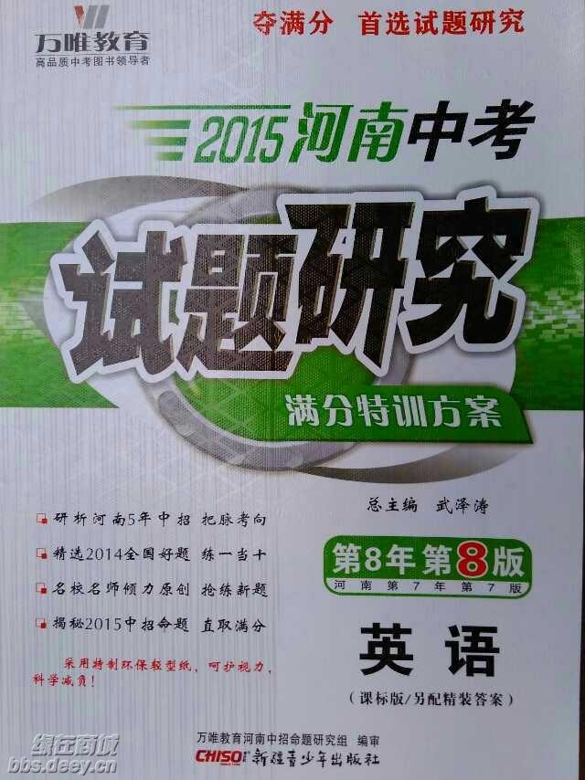 河南2015年中考英语面对面和试题研究新书